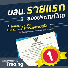 Obtain Mutual Fund Brokerage License from SEC Thailand
