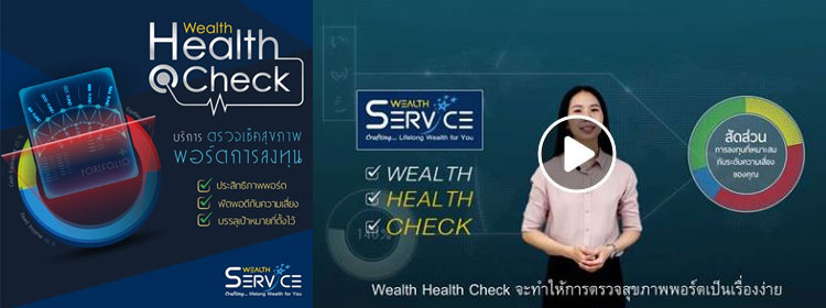 Wealth Service