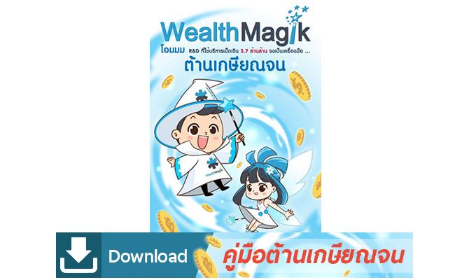 download wealthmagik ebook