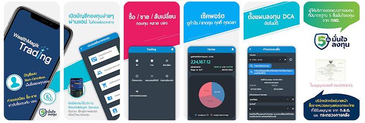 WMG Trading App