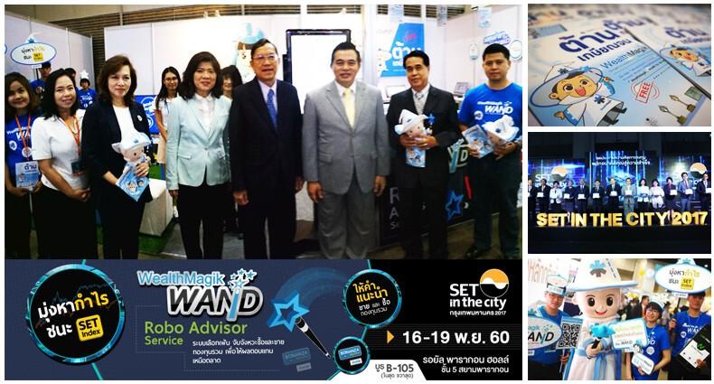 WealthMagik WAND launch